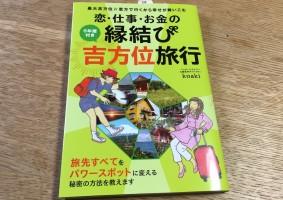 恋・仕事・お金の縁結び 吉方位旅行