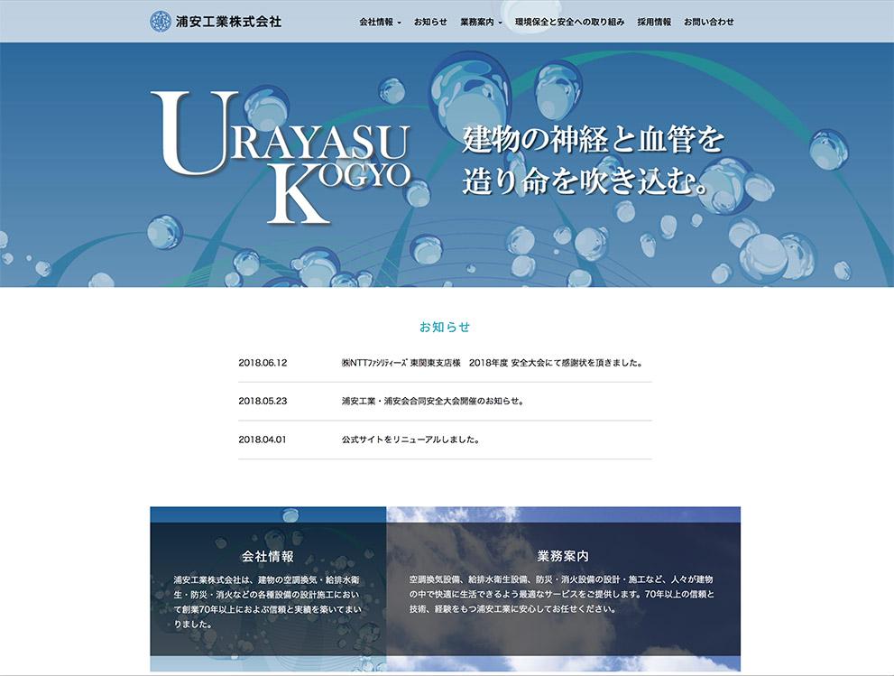 浦安工業株式会社様 公式WEBサイト 制作